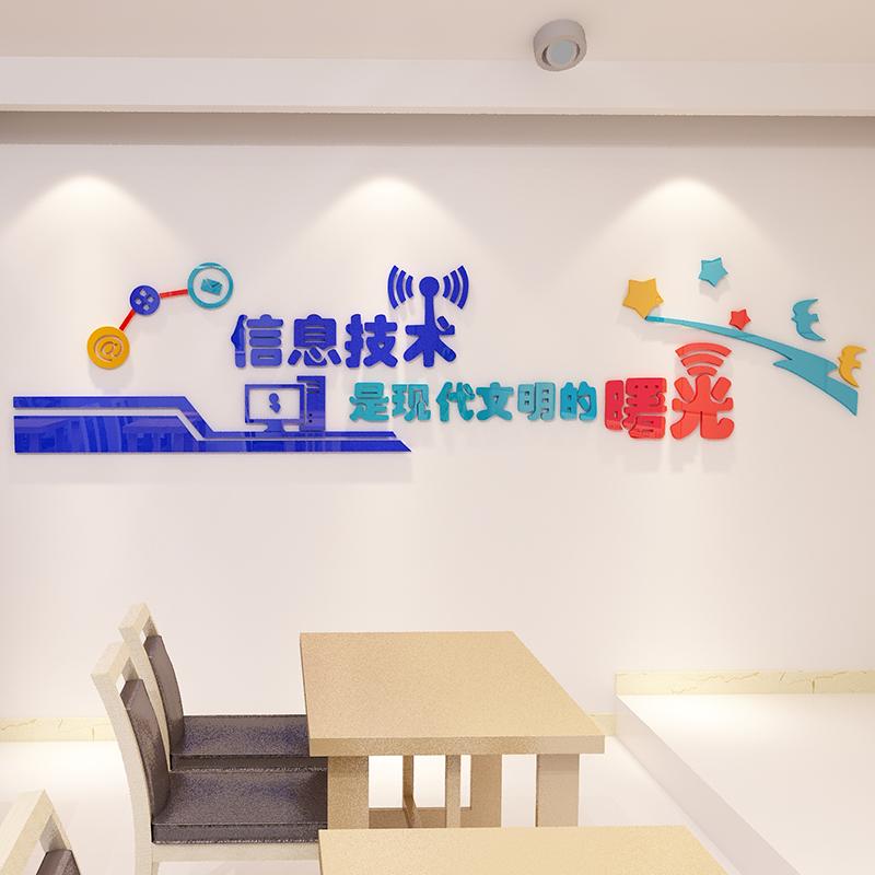 国计算机房教室布置装饰背景文化墙贴纸办公室3d立体学校信息。