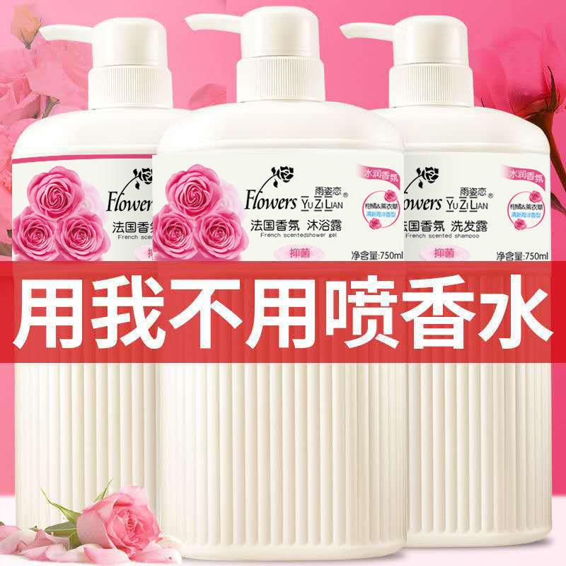 法国大瓶香水沐浴露家庭装持久留香洗发水控油美白男女沐浴乳