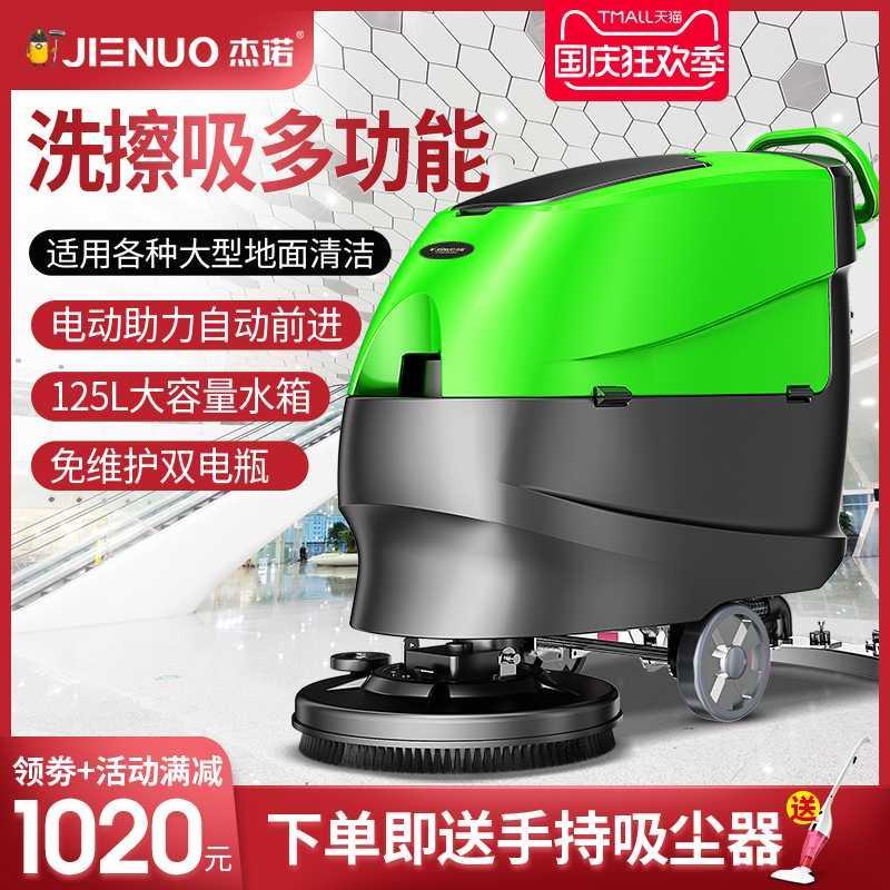 一体机驾驶手推式洗地机商场商用清洗车万向轮扫地车工厂小型家用