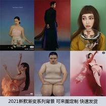 2021新款喷绘单色渐变背景布背景纸淘宝服饰拍照高端摄影背景纸。