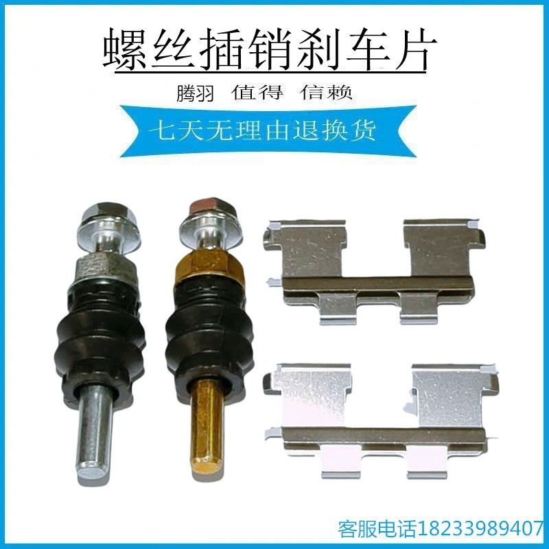 适用御翔 后分泵修理包 分泵销导杆卡钳螺丝插销刹车片卡簧