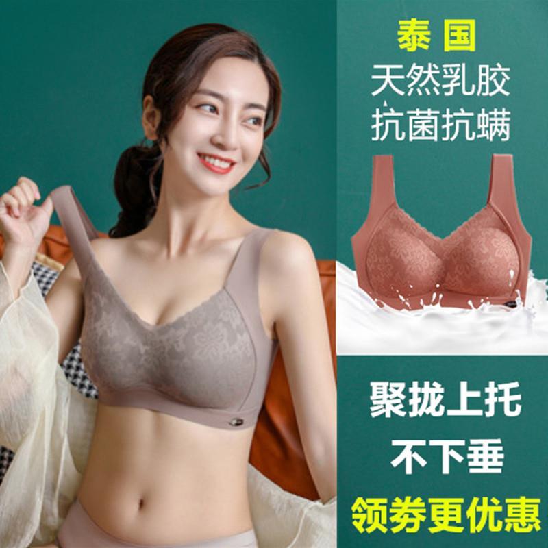 泰国乳胶内衣女小胸聚拢无痕性感收副乳无钢圈美背文胸罩上托薄款