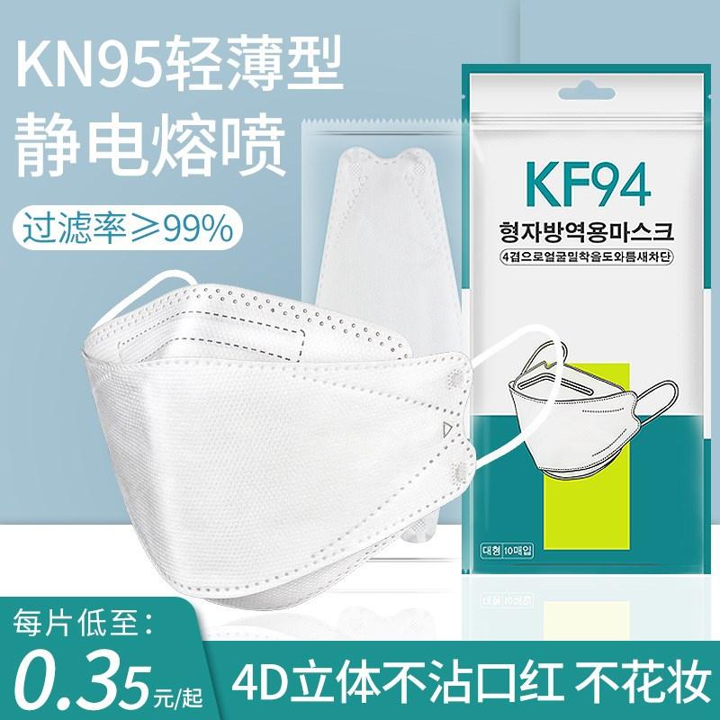 n95口罩kn95一次性3d立体透气女神时尚韩国KF白色94柳叶鱼嘴防护