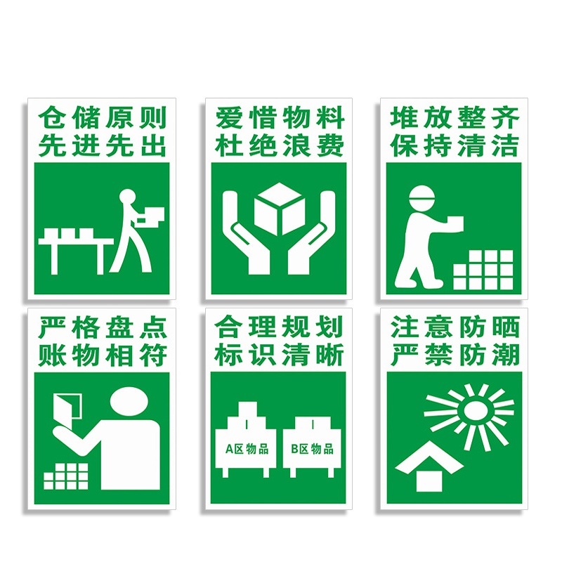 The principle of storage is to cherish the waste of materials, stack them in order, keep them clean and reasonable, and plan the signboards strictly.