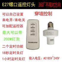 摇控灯泡开关座家用无线遥控灯座220v灯座led螺口E27遥控灯头通用