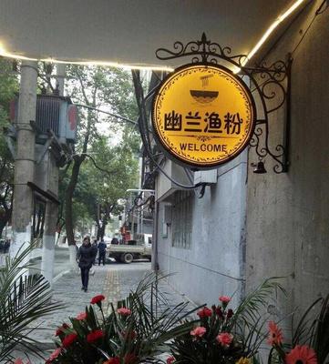 戯店门招牌悬挂字发光定做广告奶茶艺灯led广告牌墙式门头灯箱。