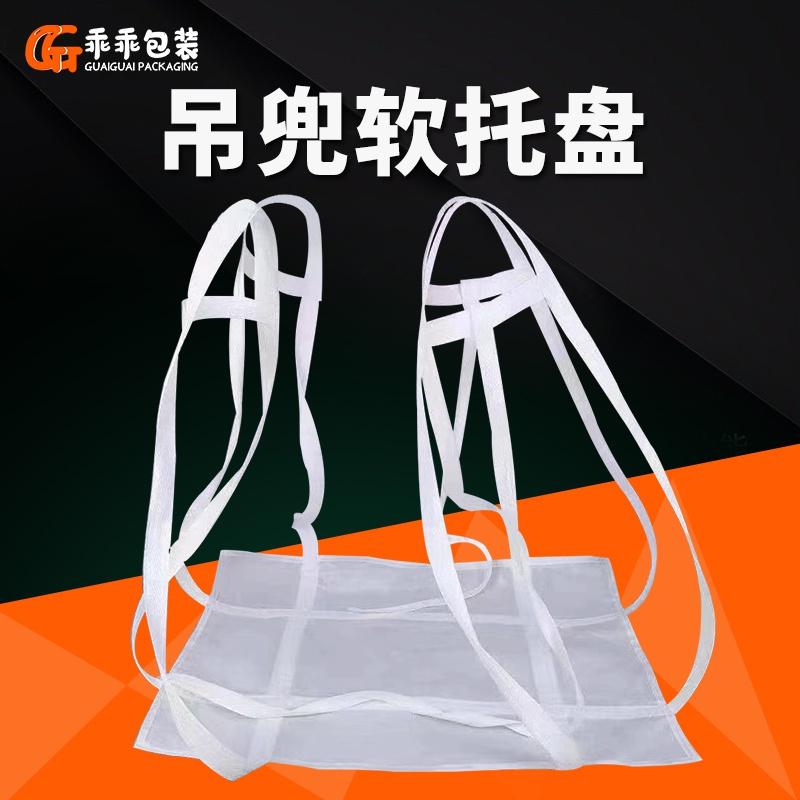 Soft tray ton bag lifting ton bag space container bag thickening wear-resistant lifting ton bag lifting ton bag.