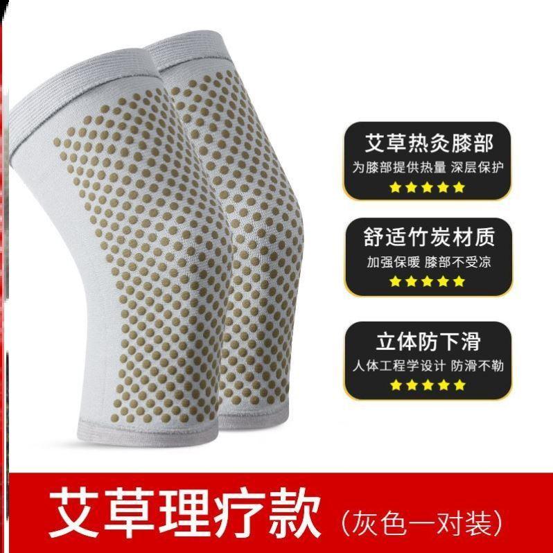 适用于爆款艾草护膝裹续持舒适护腿女士薄款全包透气灰色肤色黑。
