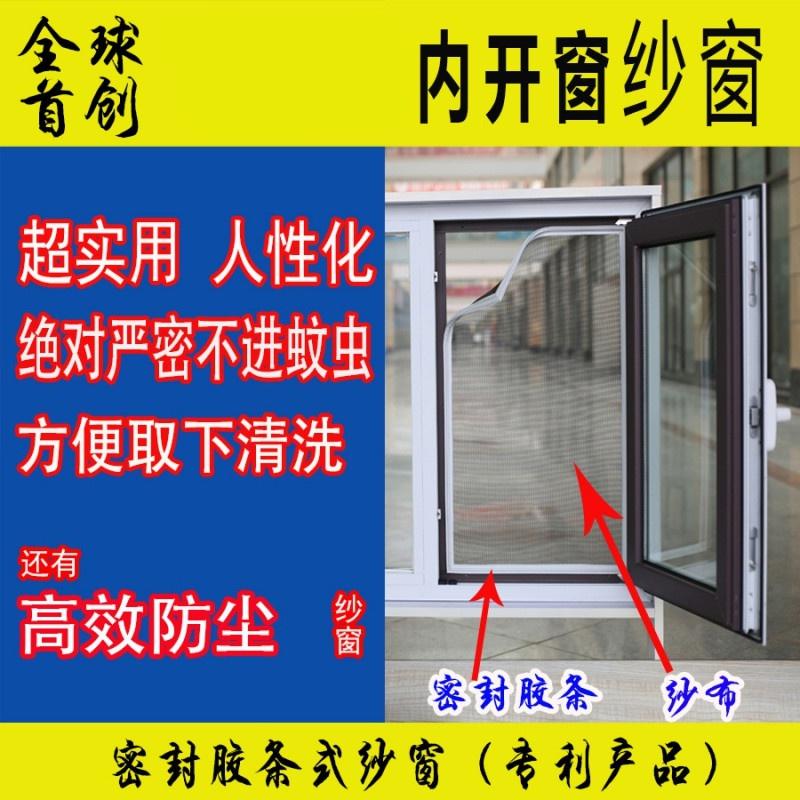 。纱窗网自装内开窗家用简易自粘魔术贴防蚊防尘纱窗定制可拆卸。