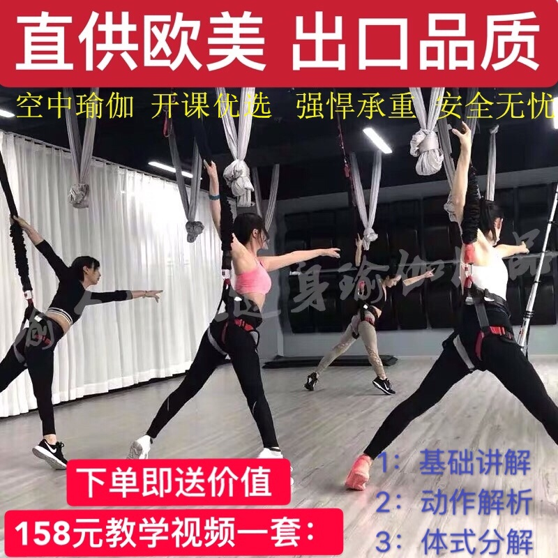 Vitality with flying sky dance indoor bungee rope 5D magic hanging fitness elastic rope Yoga