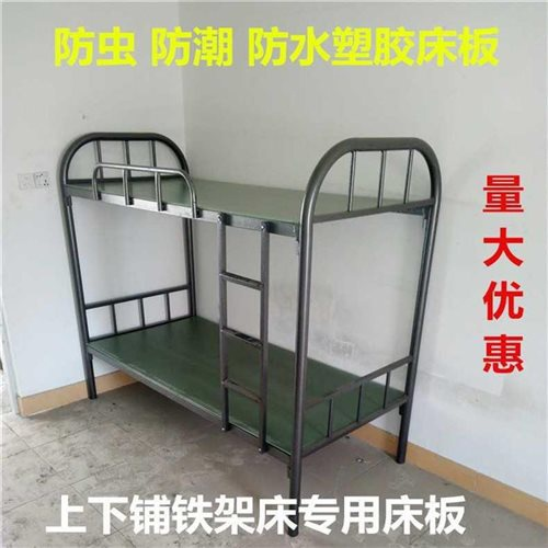 Plastic bed board PVC plastic insect proof board learn from dormitory apartment M-FRAME bed 90C iron hard bed board for single students.