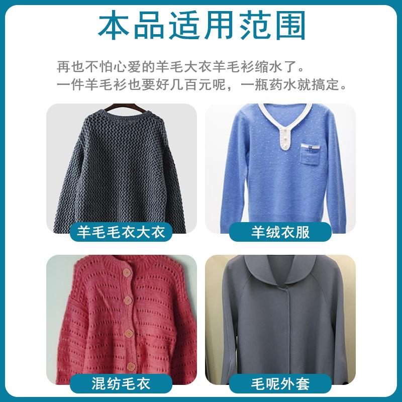 Softener repair restore fluffy restore enlarge tweed shrink coat sweater agent wool u sweater cashmere sweater