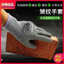 。劳保手套尼龙发泡耐磨防滑星桥L835透气皱胶手套工地工作。。