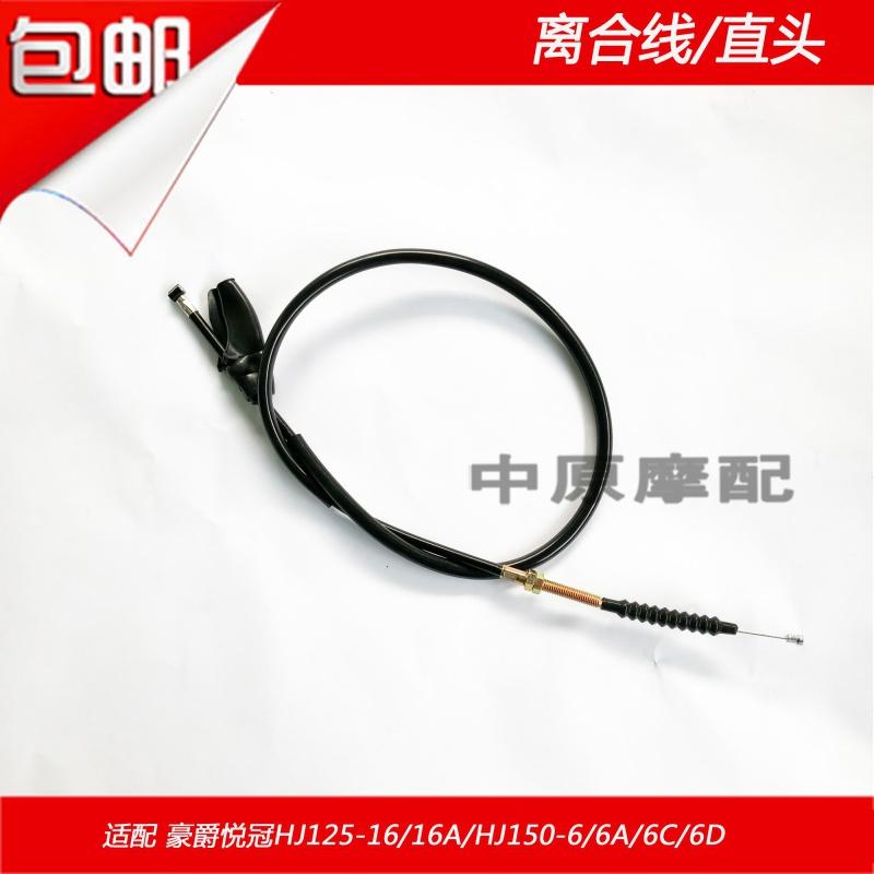 适配豪爵摩托车悦冠HJ125-16/HJ150-6/6A油门/里程/前刹/离合器。