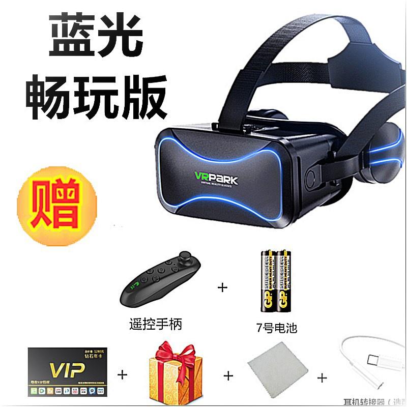 VR眼镜设备手机虚拟现实AR头盔3D眼睛一体机体感游戏机4K智能影院