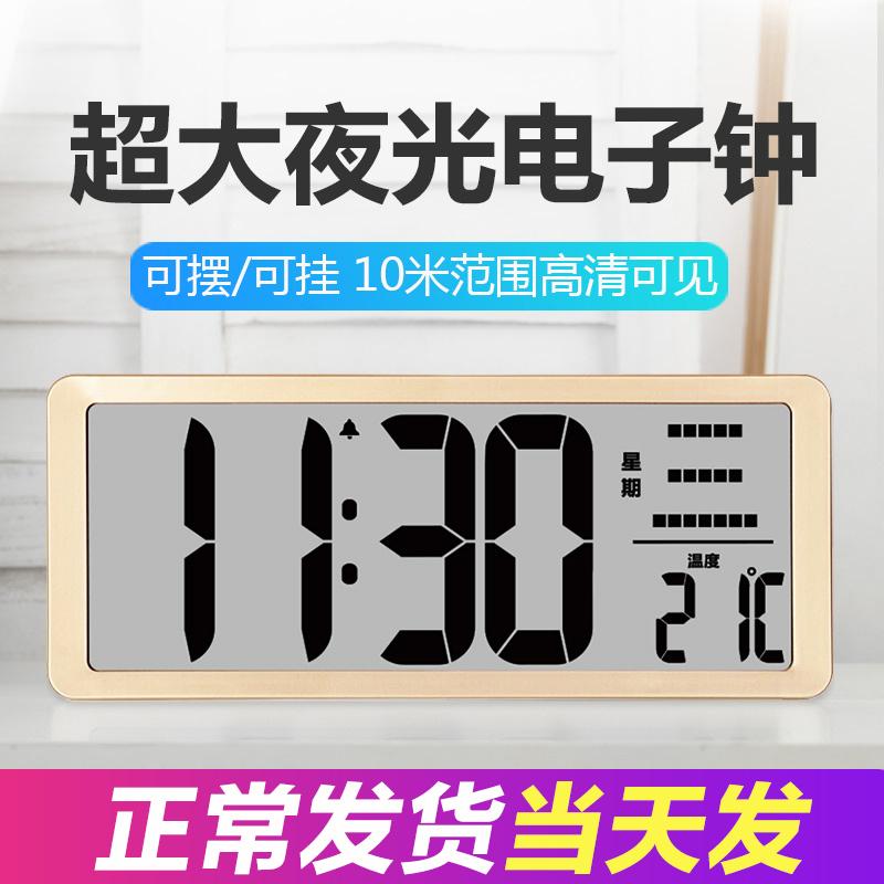 墙数字电子充电桌面简约客厅钟表闹台式智能时钟静音挂大屏幕夜光