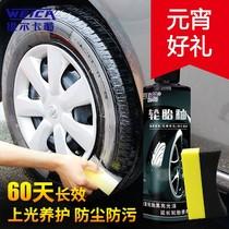 新品轮胎蜡光亮剂保护剂清洗剂防水上光保养防护养护汽车釉轮胎