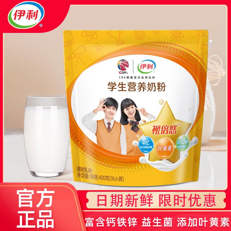 伊利袋装400g大学生学生营养奶粉