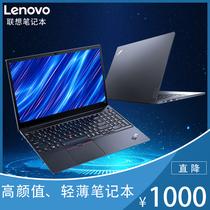 Lenovo/联想笔记本电脑i7商务办公用吃鸡游戏本轻薄便携学生手提