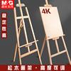 晨光木制画架木质画板架子素描写生油画水彩展示架工具套装折叠实木支架式4K开美术生专用初学者画画绘画儿童