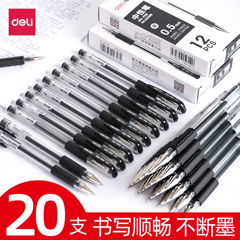 得力中性笔黑色0.5mm水笔圆珠笔 签字笔办公专用学生用水性笔考试黑色红色碳素水笔大容量子弹头文具用品批发
