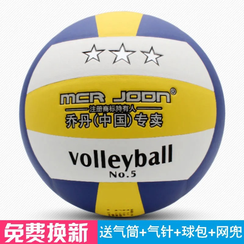 No.5 inflatable volleyball for senior high school entrance examination. Pu soft and hard for indoor and outdoor competition training of junior high school students.