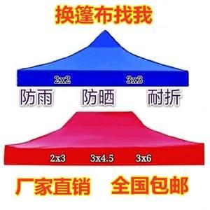 户外棚遮阳四角伞布防紫外线三米3x4伞布2x3m布料3乘*3米我想买的