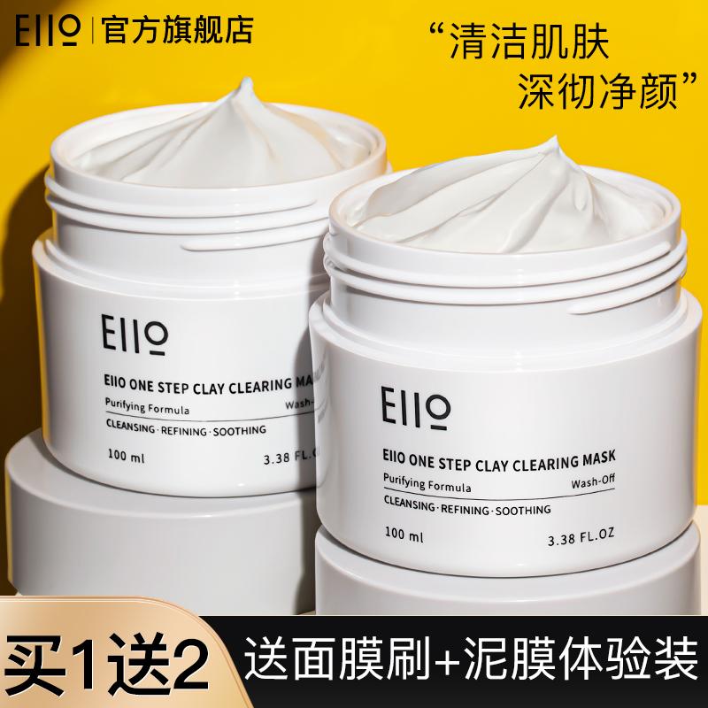 eiio清洁面膜泥膜深层清洁毛孔去黑头粉刺涂抹式白泥膜官方旗舰店