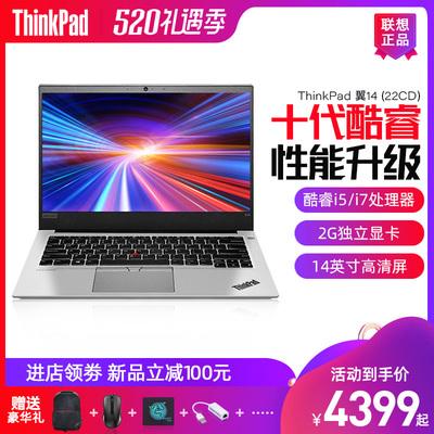 【2021新款】联想ThinkPad 翼14酷睿i5/i7处理器2G独显14英寸高清大屏商务办公学习笔记本电脑