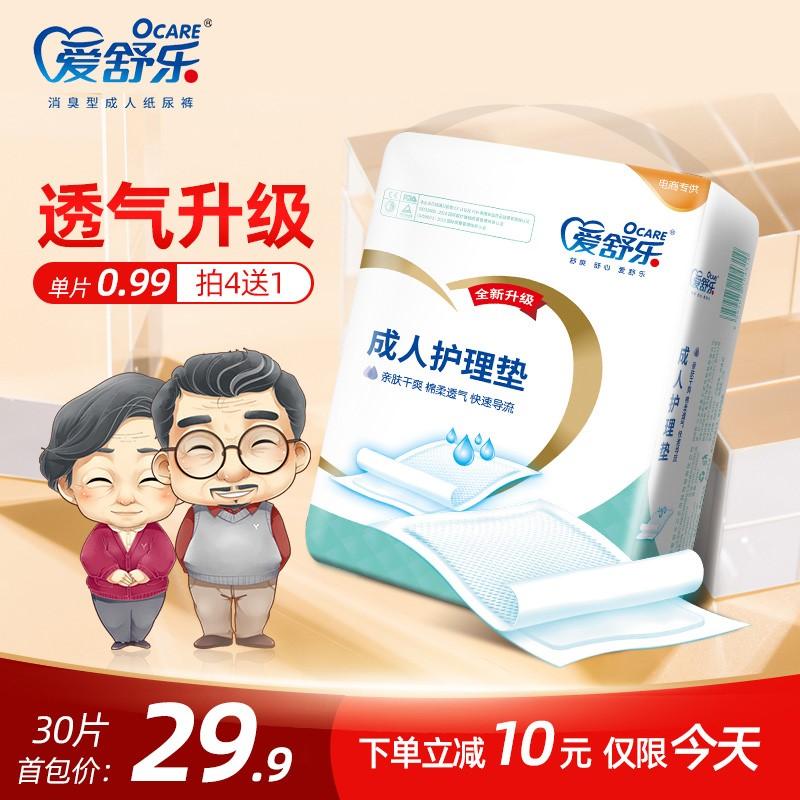 C7!爱舒乐成人护理垫60x90老人用尿不湿非纸尿裤纸尿片一次性隔尿