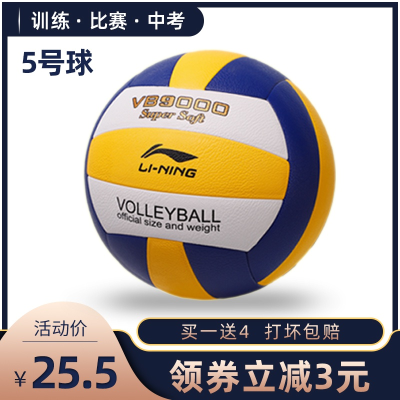 Volleyball entrance examination students indoor and outdoor sports adult game Standard No. 5 ball professional player training.