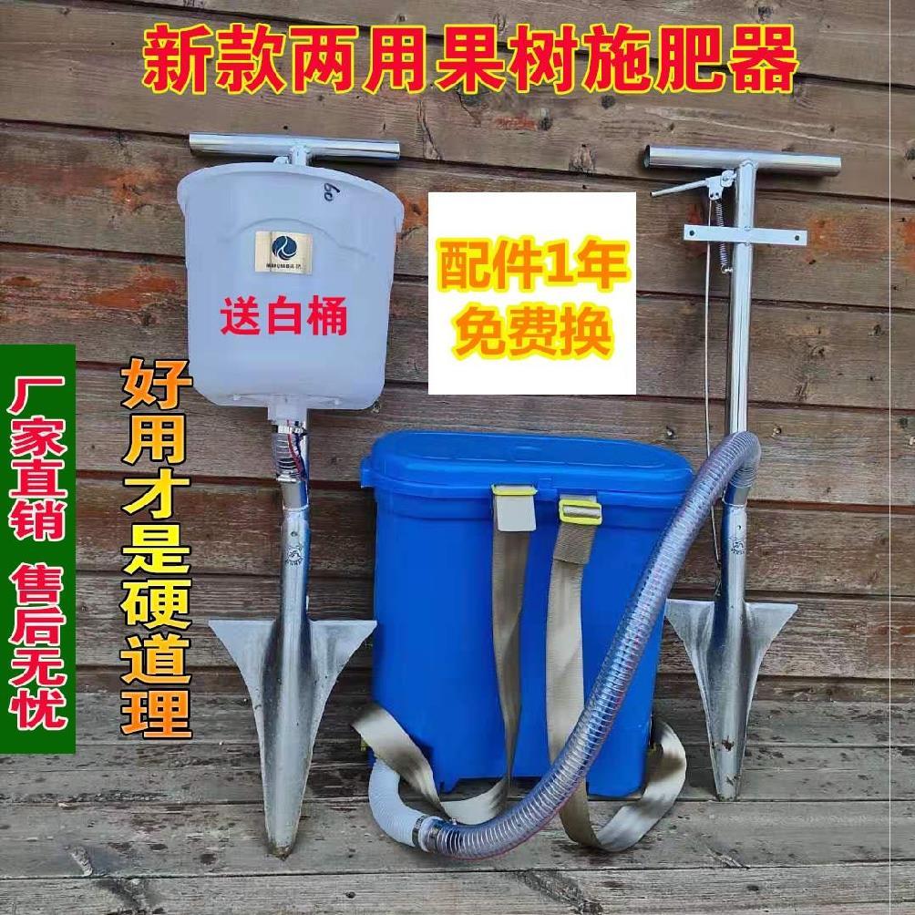 肥やし器の人工機械で農業施肥をし、地下の果樹肥料で追肥用の農具肥料を背負う。