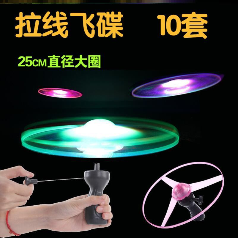 Pull line flying saucer, flash light, fly sky, hand handle, childrens outdoor flying toy, student gift.