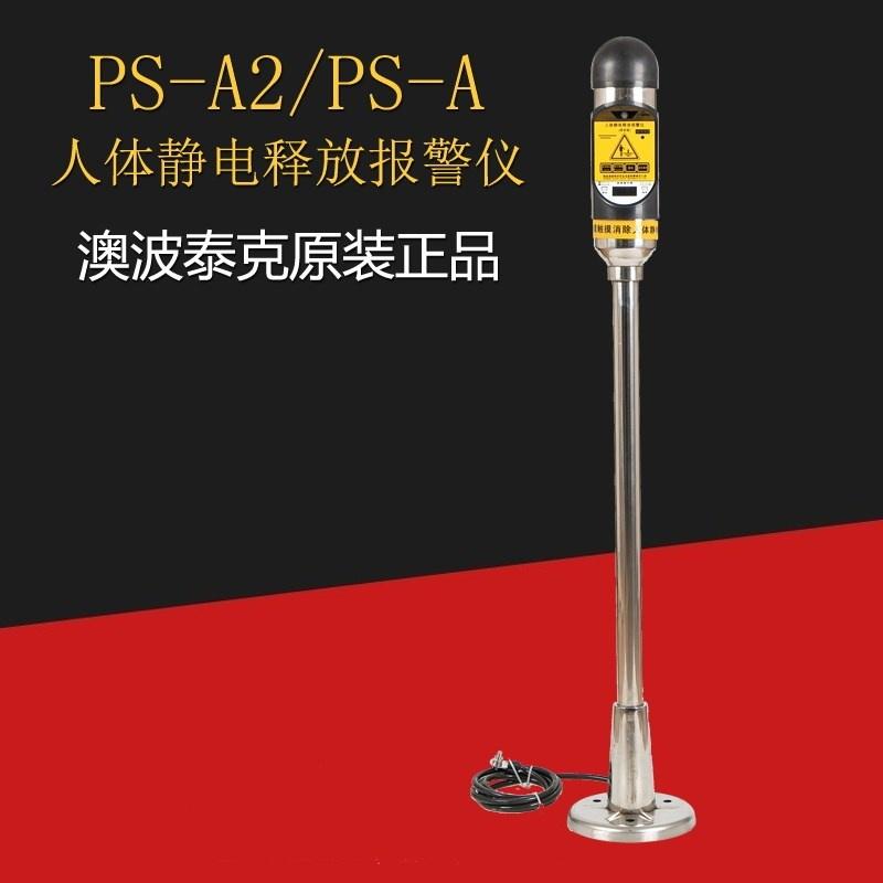 中國代購|中國批發-ibuy99|oppo|奥波泰克PS-A2 PS-A语音版人体静电释放报警仪