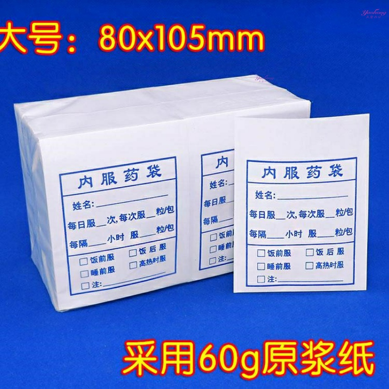 Manufacturers white paper oral tablet drug packaging bag, sanitary medicine, oral medicine bag, a package of samples.