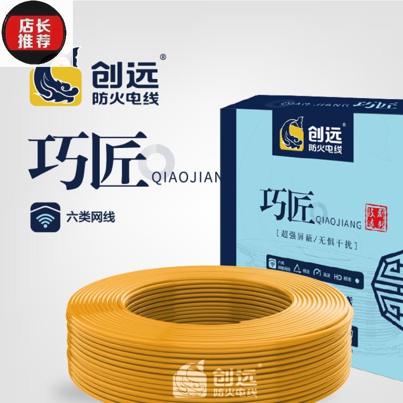创远防火电线巧匠六类家用网线铜芯室外电脑网络线100M/305M。