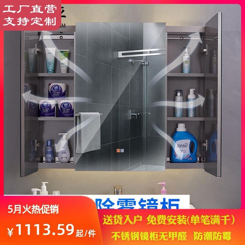 防雾浴室镜柜智能带led灯厕所壁挂墙式收纳镜箱洗手卫生间除雾。