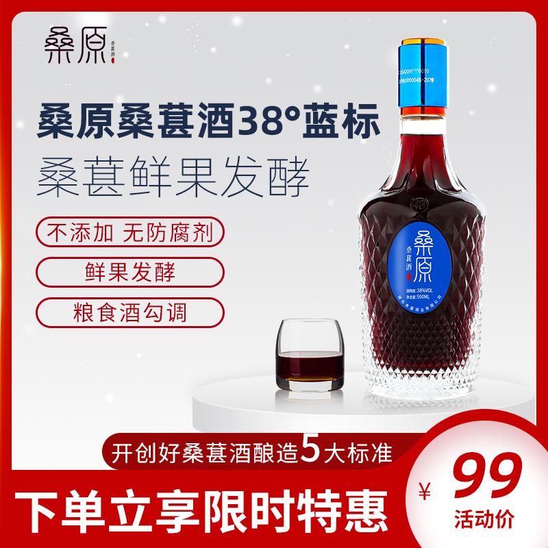 桑原 桑葚鲜果发酵零添加粮食养生健康白酒38度瓶装500ml桑葚果酒