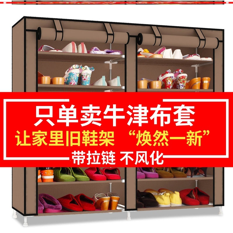 Shoe rack cover cover dust cloth cover sold Oxford canvas shoe cabinet cover transparent zipper simple household.
