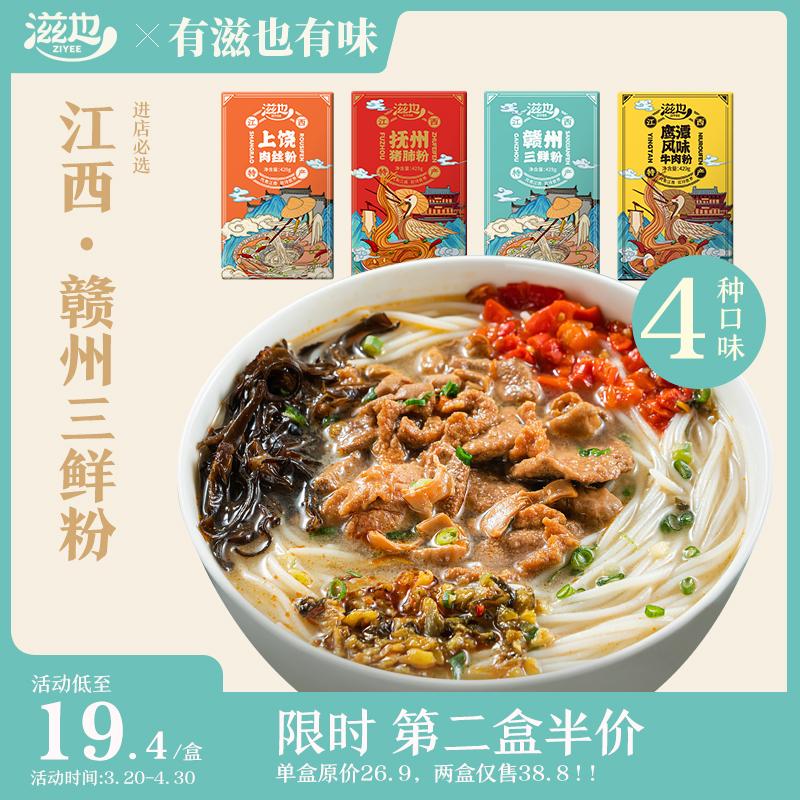 滋也招牌牛肉粉传统经典江西米粉米线混合装方便速食夜宵特产