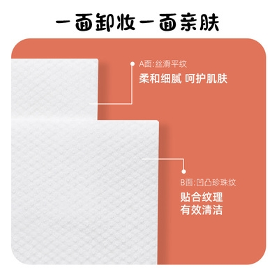 。【 Home towel small red box disposable face towel Cotton soft towel cleansing towel face towel extraction