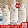 小红书晚の樱沐浴露香水型持久留香洗发水学生男女专用72小时香体