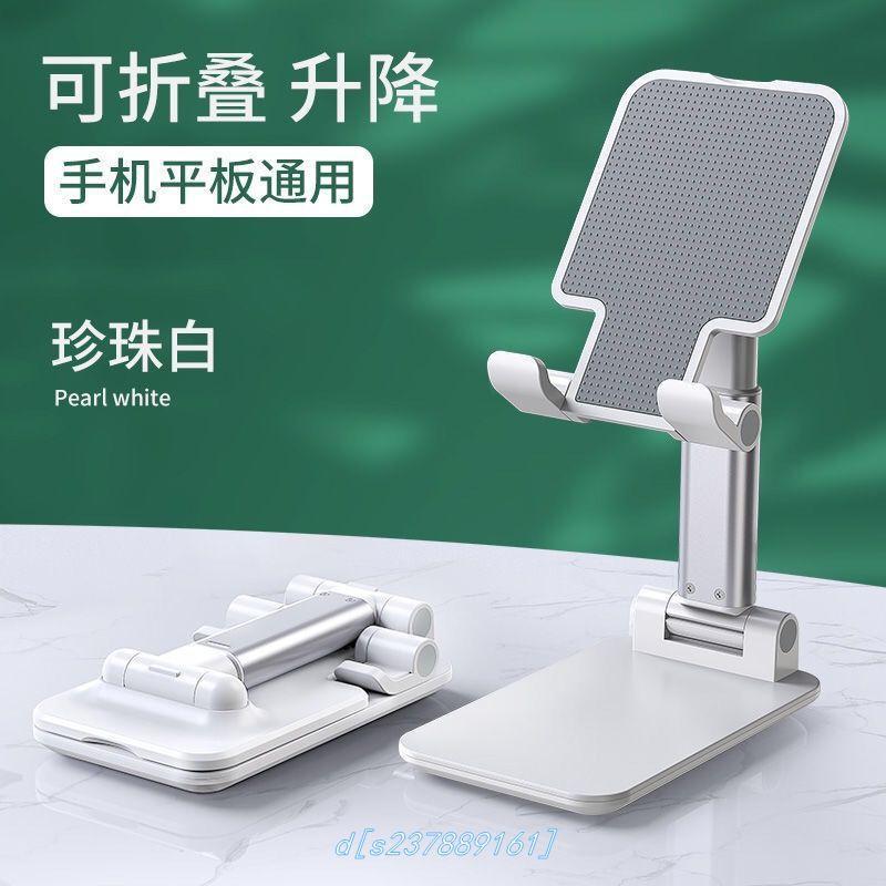 手机桌面支架懒人折叠网红iPad平板通用型追剧直播可调节升降便。