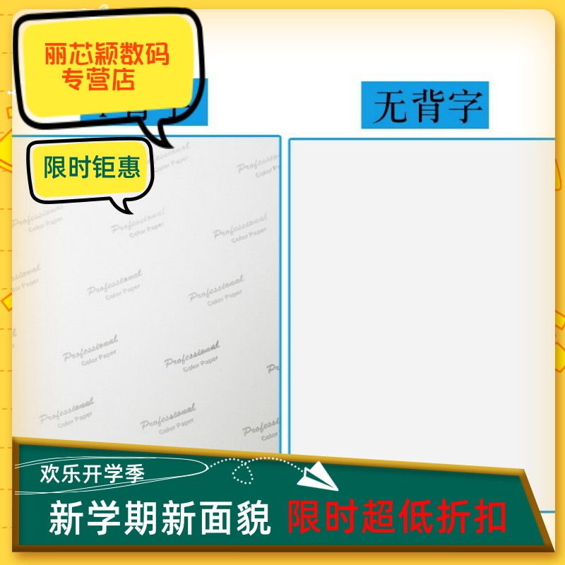 片纸7寸照相纸照片光过4胶5寸像纸片纸过相免高相纸免0寸4r胶打印 Изображение 1
