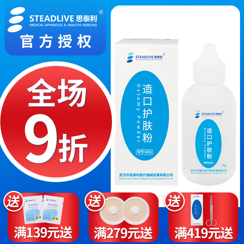 Styri 6032 colostomy skin care powder for skin protection bag accessories care products for adults and children 25g