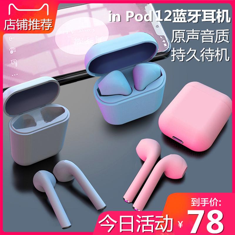 真無線藍牙耳機 安卓通用適用華為蘋果vivo小米oppo馬卡龍男女生款單
