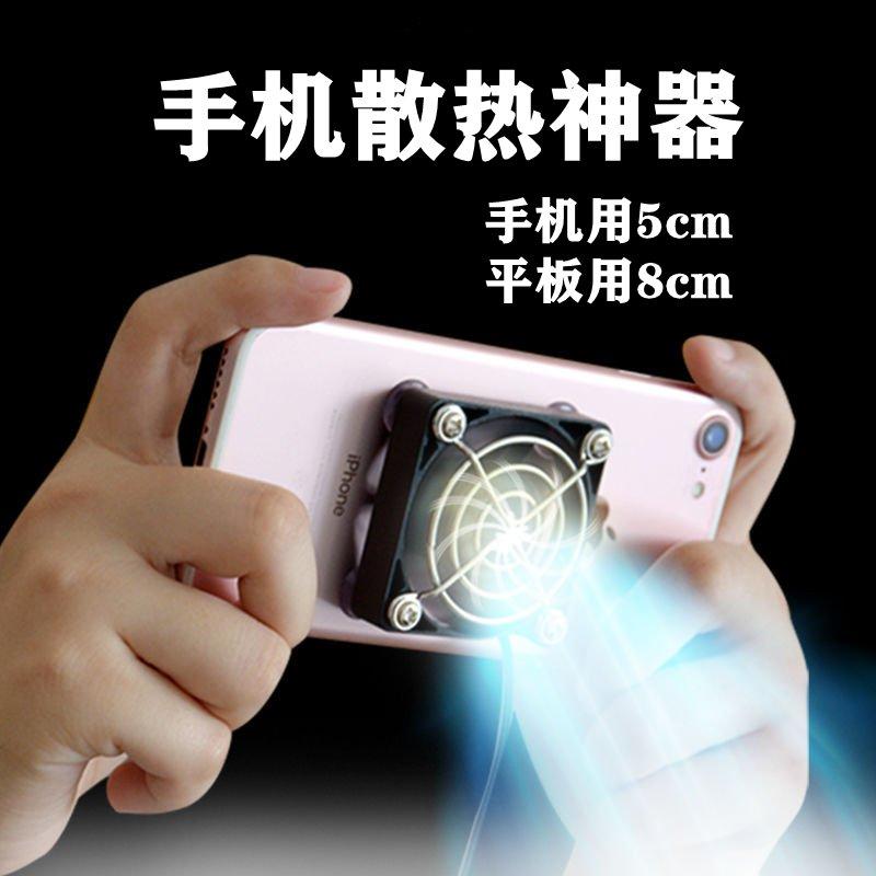手机散热器降温退热神器塑胶冷却风Z扇贴通用手机吃鸡神器极速快