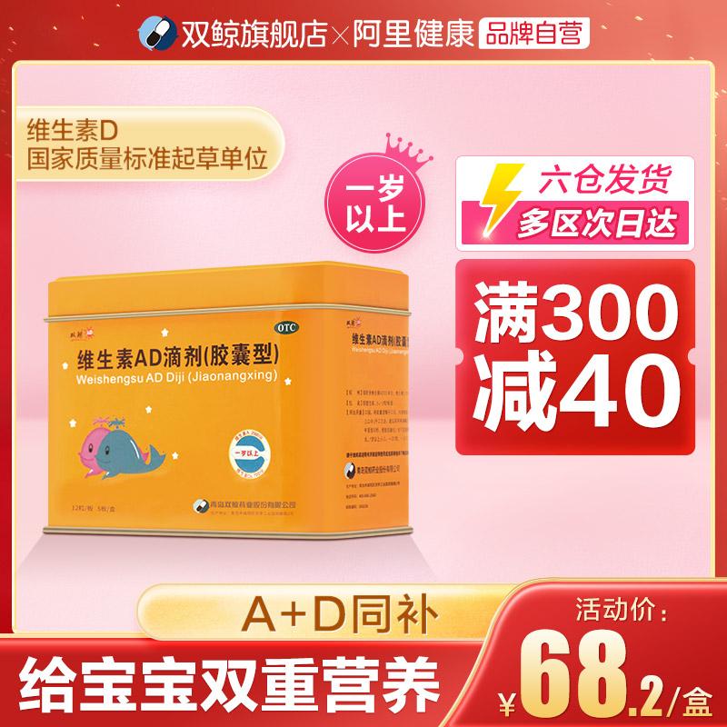 双鲸维生素ad滴剂60粒一岁以上维d3价格/报价_券后68.2元包邮