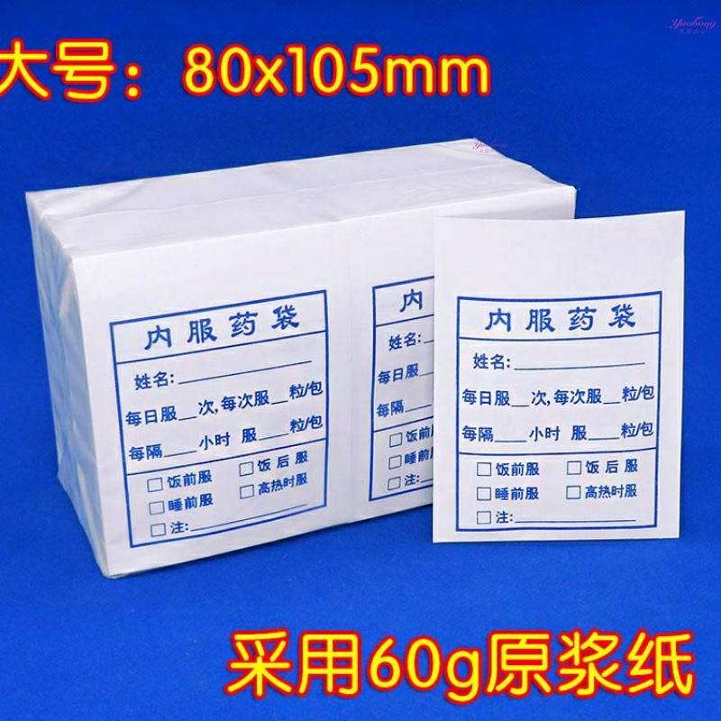 Oral medicine package sanitary oral one package sample manufacturers bag medicine bag clinic tablet white paper