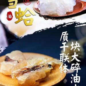 雪蛤干正宗雪蛤油长长白山蛙油蛤蟆油连体干线油礼盒